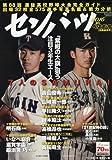 春季号 第88回選抜高校野球 大会完全ガイド 2016年 2/29 号 [雑誌]: 週刊ベースボール 別冊