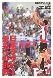 日本ラグビー未来への挑戦