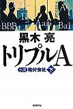 トリプルA 小説 格付会社(下)
