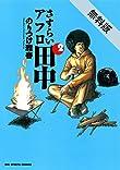 さすらいアフロ田中(2)【期間限定 無料お試し版】 (ビッグコミックス)