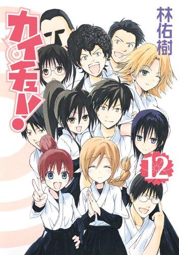 カイチュー! 12 (ヤングジャンプコミックス)
