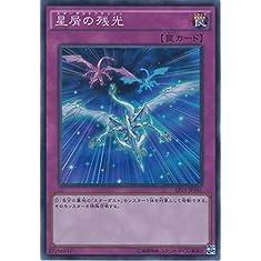 遊戯王カード EP15-JP041 星屑の残光(スーパーレア)遊戯王アーク・ファイブ [EXTRA PACK 2015]