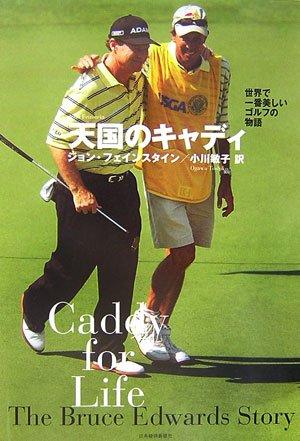 天国のキャディ―世界で一番美しいゴルフの物語