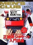 MEN'S CLUB (メンズクラブ) 2007年 04月号 [雑誌]
