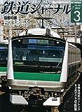 鉄道ジャーナル 2015年 03月号