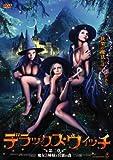 デラックス・ウィッチ 第二章:魔女3姉妹と官能の森 [DVD]