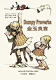 Dumpy Proverbs (Traditional Chinese): 01 Paperback Color (Dumpy Book for Children) (Volume 10) (Chinese Edition)