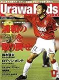 Urawa Reds Magazine (浦和レッズマガジン) 2008年 08月号 [雑誌]