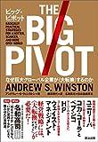 ビッグ・ピボット ― なぜ巨大グローバル企業が〈大転換〉するのか