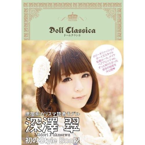 Doll Classica