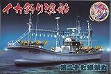 1/64 漁船 No.03 イカ釣り漁船