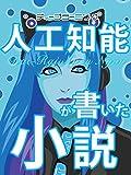 人工知能が書いた小説: ライライにゃん娘!(バージョン1.02β) (CATSディープラーニング研究所)