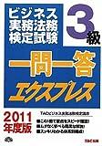 ビジネス実務法務検定試験3級一問一答エクスプレス〈2011年度版〉
