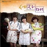 三姉妹 韓国ドラマOST (SBS)(韓国盤)