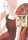 繕い裁つ人(3) (KCデラックス)