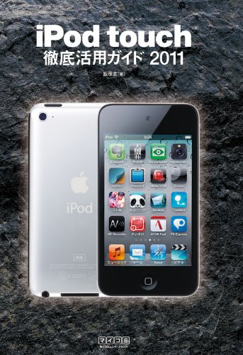 iPod touch徹底活用ガイド 2011