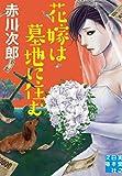 花嫁は墓地に住む (実業之日本社文庫)