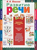 Children's Book in Russian