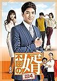 不屈の婿 DVD-BOX4[DVD]
