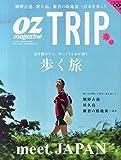 OZ TRIP(オズトリップ) 2015年 10 月号 [雑誌]: OZ magazine(オズマガジン) 増刊