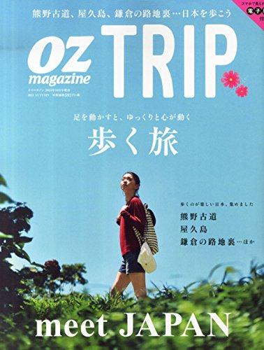 OZ TRIP 2015年 10 月号 : OZ magazine 増刊