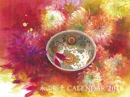 永山裕子 CALENDAR 2016