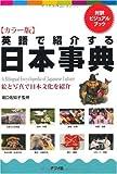カラー版 英語で紹介する日本事典
