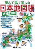 読んで見て楽しむ 日本地図帳 増補改訂版 (学習関連単品)