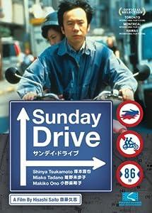 Sunday Drive (Sub)