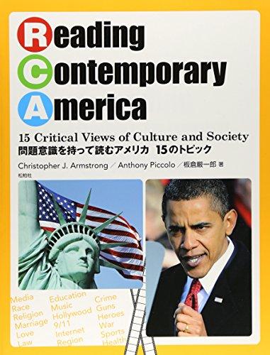 問題意識を持って読むアメリカ15のトピック―Reading Contemporary Amer