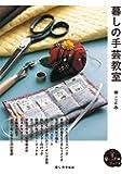 暮しの手芸教室 (暮しの手帖ブックス)