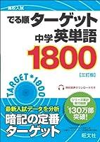 高校入試 でる順ターゲット 中学英単語ターゲット1800 三訂版