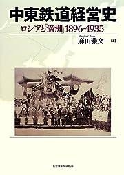 中東鉄道経営史 -ロシアと「満洲」 1896-1935-