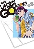 新装版 しゃにむにGO 8 (花とゆめCOMICSスペシャル)