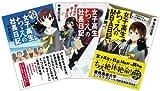 女子高生ちえの社長日記シリーズ 1~3巻セット