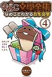 なめこ文學全集(4)なめこでわかる名作文学 (バーズコミックス スペシャル) (バーズコミックススペシャル)