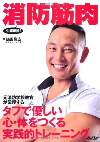 消防筋肉 (イカロス・ムック)