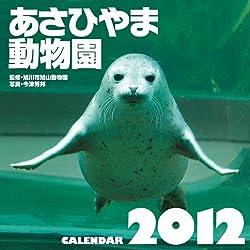 旭山動物園 [2012年 カレンダー]