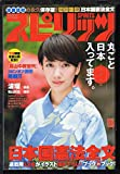 ビッグコミックスピリッツ 2016年 7/18 号 [雑誌]