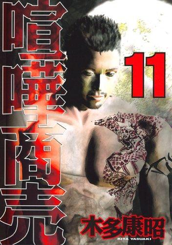 喧嘩商売(11): 11 (ヤングマガジンコミックス)