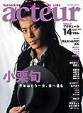 acteur(アクチュール) No.14(2009 March) (キネ旬ムック)
