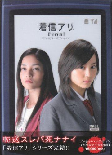 着信アリFinal スペシャル・エディション【初回限定生産2枚組】 [DVD]