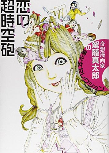 恋の超時空砲—奇想漫画家駕籠真太郎の美少女セレクション -
