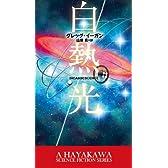 白熱光 (新☆ハヤカワ・SF・シリーズ)
