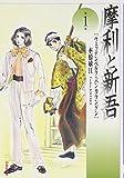 摩利と新吾―ヴェッテンベルク・バンカランゲン (第1巻) (白泉社文庫)