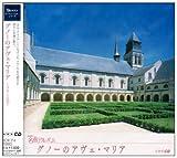 NHK名曲アルバム エッセンシャルシリーズ16 グノーのアヴェ・マリア フランス(2)