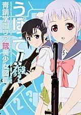 銃萌え擬人化アニメ「うぽって!!」公式ビジュアルブックが8月発売