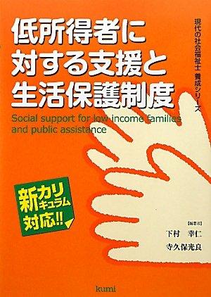 低所得者に対する支援と生活保護制度