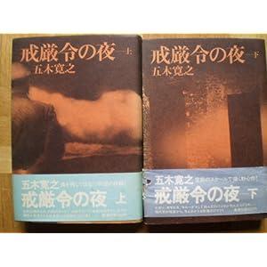 戒厳令の夜〈上・下〉 (1976年)