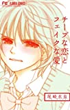 チープな恋とフェイクな愛 (Betsucomiフラワーコミックス)